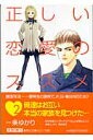 正しい恋愛のススメ(2)