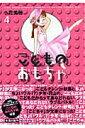 こどものおもちゃ(4) (集英社文庫) 小花美穂