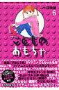 こどものおもちゃ(6) (集英社文庫) 小花美穂