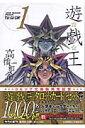 遊戯王(vol.1)