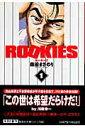 ROOKIES(1) (集英社文庫) [ 森田まさのり ]