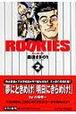 ROOKIES(2) (集英社文庫) [ 森田まさのり ]