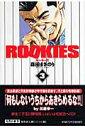 ROOKIES(3) (集英社文庫) [ 森田まさのり ]