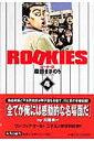 ROOKIES(4) (集英社文庫) [ 森田まさのり ]