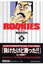 ROOKIES(5) (集英社文庫) [ 森田まさのり ]