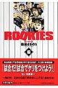 ROOKIES(6) (集英社文庫) [ 森田まさのり ]