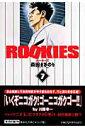 ROOKIES(7) (集英社文庫) [ 森田まさのり ]