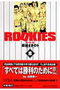 ROOKIES(8) (集英社文庫) [ 森田まさのり ]
