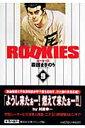 ROOKIES(9) (集英社文庫) [ 森田まさのり ]