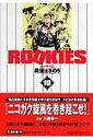 ROOKIES(10) (集英社文庫) [ 森田まさのり ]