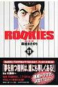 ROOKIES(11) (集英社文庫) [ 森田まさのり ]