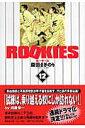 ROOKIES(12) (集英社文庫) [ 森田まさのり ]