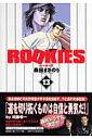 ROOKIES(13) (集英社文庫) [ 森田まさのり ]
