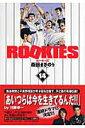 ROOKIES(14) (集英社文庫) [ 森田まさのり ]