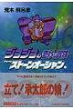 ジョジョの奇妙な冒険(46)