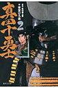 真田十勇士(2) [ 柴田錬三郎 ]