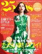 25ans (ヴァンサンカン) 2016年 08月号 [雑誌]
