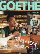 GOETHE (������) 2016ǯ 08��� [����]