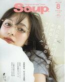 Soup. (������) 2016ǯ 08��� [����]