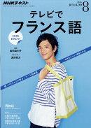 NHK �ƥ�� �ƥ�Ӥǥե�� 2016ǯ 08��� [����]