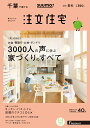 SUUMO注文住宅 千葉で建てる 2016年夏秋号 [雑誌]