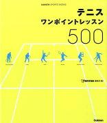 テニスワンポイントレッスン500