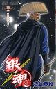 銀魂(第35巻) お控えなすって!! (ジャンプ・コミックス...