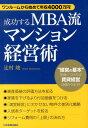 成功するMBA流マンション経営術 ワンルームから始めて年収4000万円! [ 辻村竣 ]