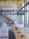 月刊 ホテル旅館 2016年 08月号 [雑誌]
