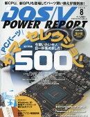 DOS/V POWER REPORT (�ɥ� �֥� �ѥ ��ݡ���) 2016ǯ 08��� [����]