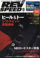 REV SPEED (��֥��ԡ���) 2016ǯ 08��� [����]