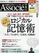��Хӥ��ͥ� Associe (��������) 2016ǯ 08��� [����]