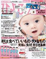 ひよこクラブ 2016年 08月号 [雑誌]