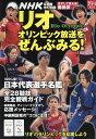 NHKウィークリーステラ増刊 リオオリンピック放送をぜんぶみる! 2016年 8/29号 [雑誌]