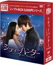 シティーハンター in Seoul DVD-BOX [ イ・ミンホ ]