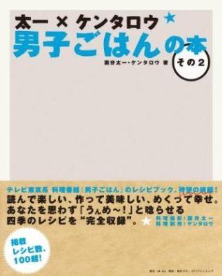 太一×ケンタロウ男子ごはんの本 その2 [ 国分太一 ]...:book:13596475