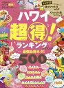 楽天楽天ブックスハワイ超(得)!ランキング(2018) 最強お得ネタ!500 (JTBのMOOK)