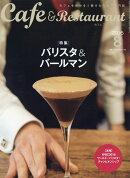 Cafe & Restaurant (���ե� ����� �쥹�ȥ��) 2016ǯ 08��� [����]