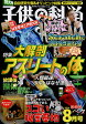子供の科学 2016年 08月号 [雑誌]
