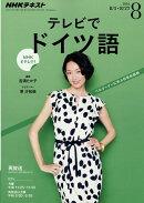 NHK �ƥ�� �ƥ�Ӥǥɥ��ĸ� 2016ǯ 08��� [����]