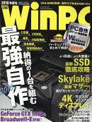 ���WinPC 2016ǯ�ƹ� 2016ǯ 08��� [����]