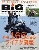 BiG MACHINE (�ӥå��ޥ���) 2016ǯ 08��� [����]