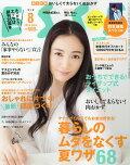 ESSE (エッセ) 2016年 08月号 [雑誌]