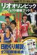 月刊ザテレビジョン増刊リオオリンピック パーフェクト観戦ブック