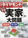 週刊 ダイヤモンド 2016年 8/20号 [雑誌]