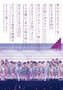 乃木坂46 1ST YEAR BIRTHDAY LIVE 2013.2.22 MAKUHARI MESSE 【DVDダイジェスト盤】 乃木坂46