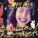 歯をくいしばれっっ!/チャーミング勝負世代 (初回限定盤A CD+DVD) [ 吉川友 ]