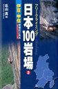 日本100岩場(3(伊豆・甲信))増補改訂新版 [ 北山真(フリークライミング) ]