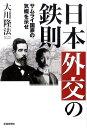 日本外交の鉄則 サムライ国家の気概を示せ [ 大川隆法 ]