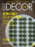 �ڡإꥵ���顼����٥ȥ�٥�ݡ����դ���ELLE DECOR (���롦�ǥ�) 2016ǯ 08��� [����]